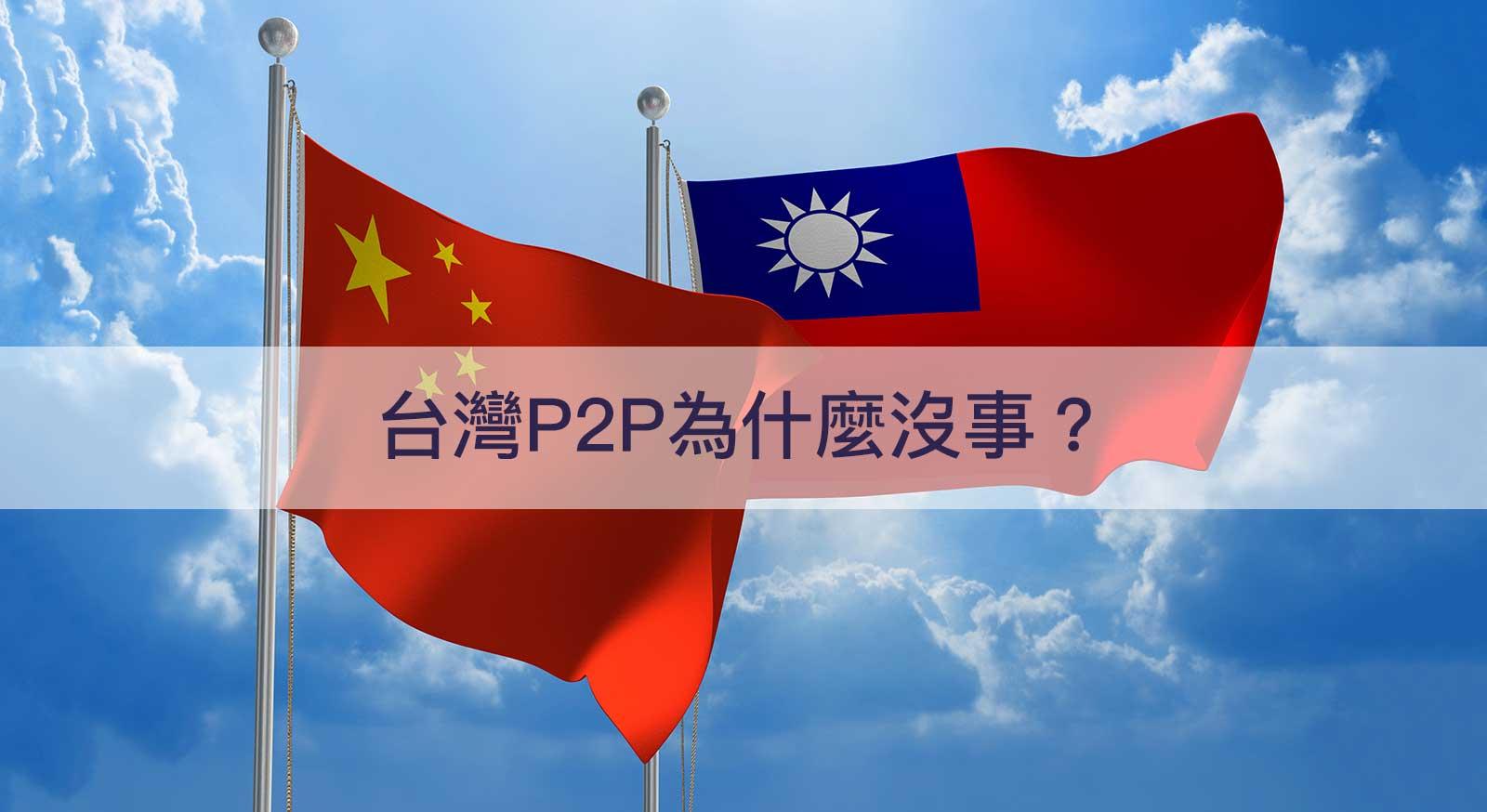 為什麼台灣p2p沒問題