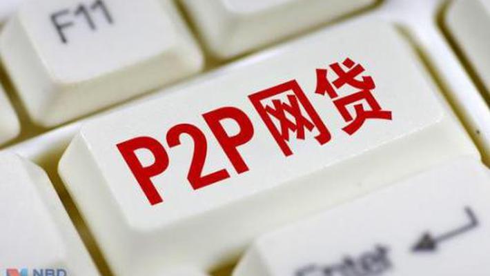 p2p%e7%b6%b2%e8%b2%b8