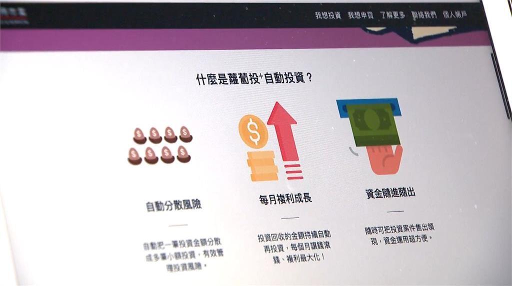 蘿蔔投ᐩ自動投資以小額方式幫助投資人分散投資,控管P2P投資風險(攝影/民視吳東懋)