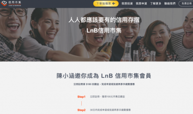 用朋友的推薦連結加入 LnB優惠最多!
