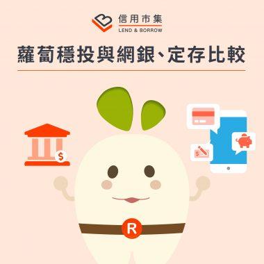 信用市集蘿蔔穩投與銀行定存和數位銀行(網銀)之比較