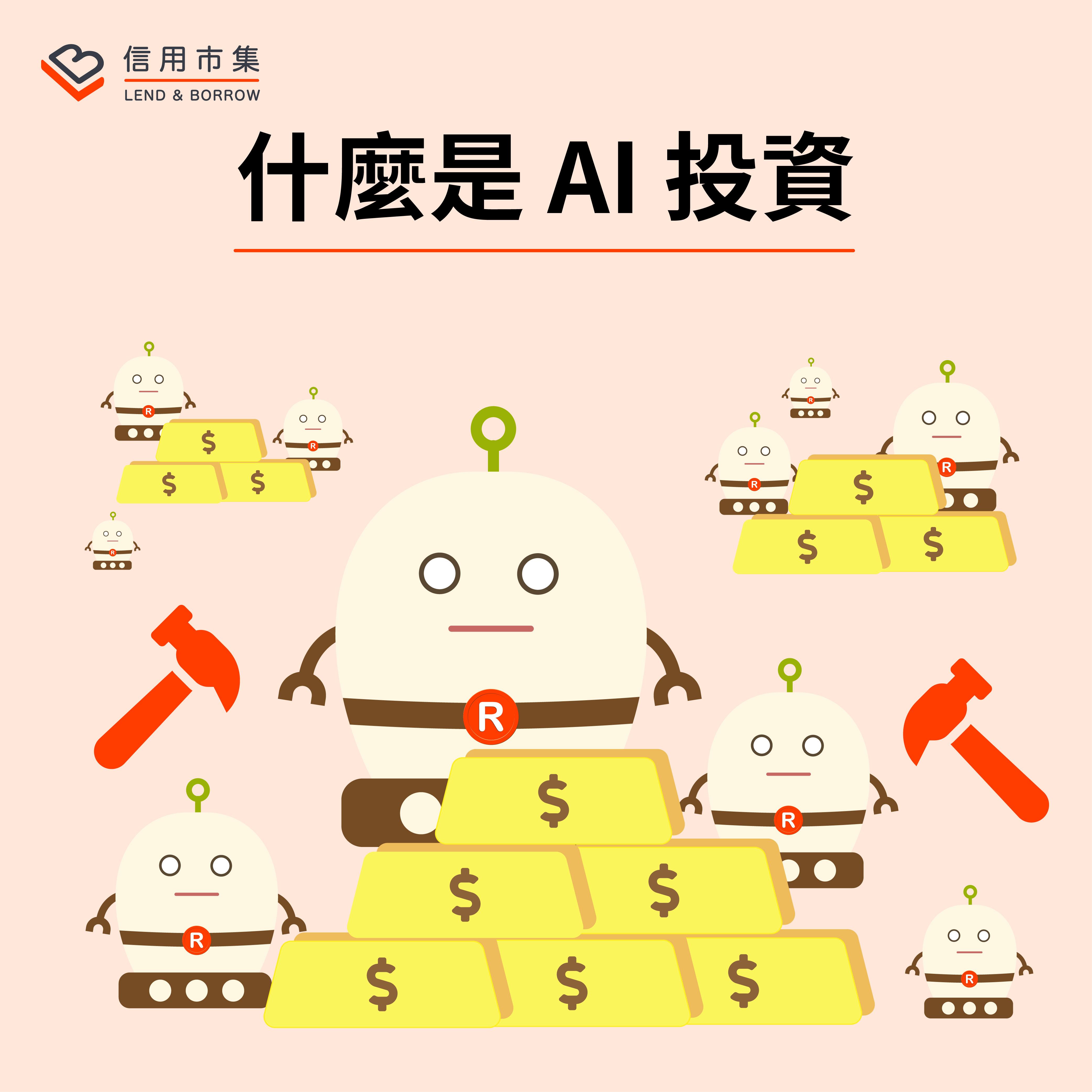 什麼是AI投資