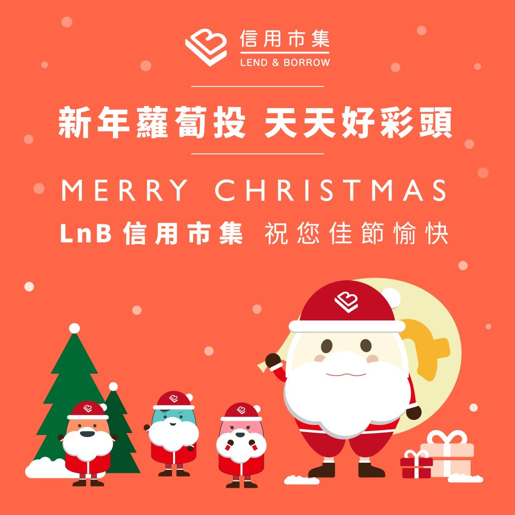 信用市集祝您聖誕快樂