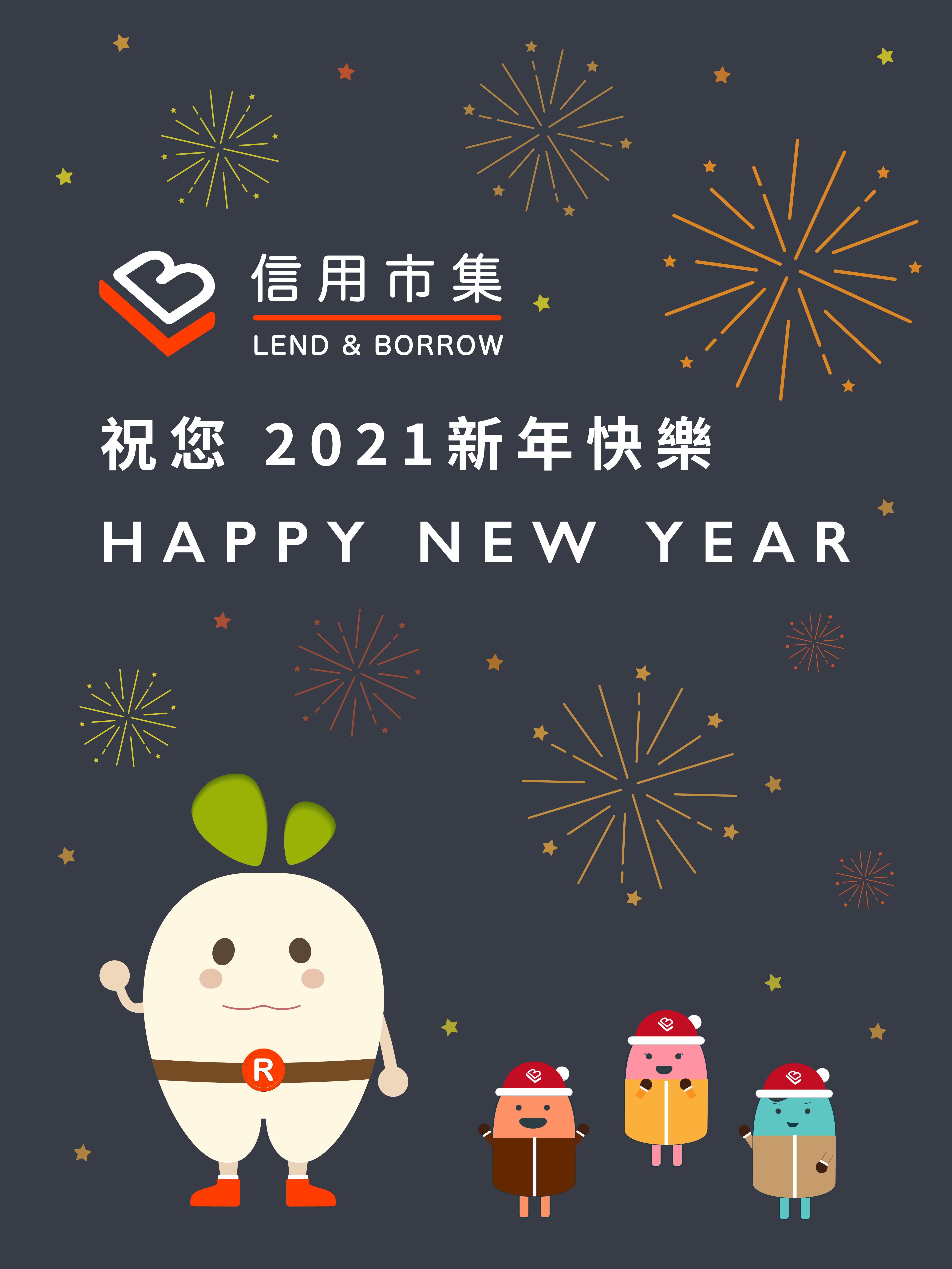 信用市集祝您新年快樂