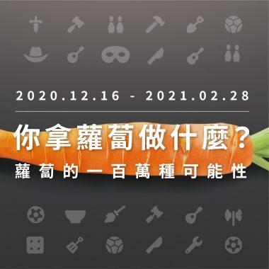 高利蘿蔔創意競賽-你拿蘿蔔做什麼?