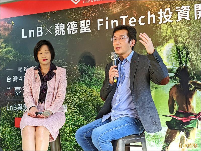 LnBX魏導 首創金融科技電影籌資
