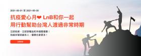 LnB信用市集抗疫愛心月,和你一起用行動幫助台灣人渡過非常時期,投資金額達投資門檻,手續費享優惠,還有限量好禮免費讓你帶回家。 投越多幫助越多人,優惠也拿更多!