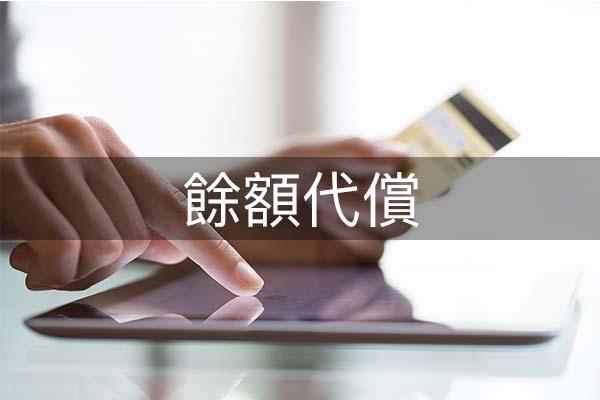 LnB信用市集-信用卡餘額代償