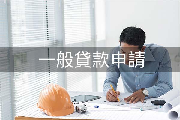 LnB信用市集-一般貸款申請