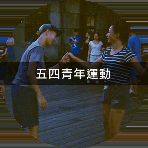 LnB信用市集-五四青年運動