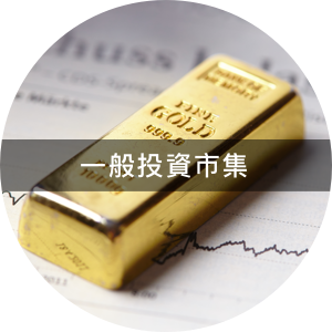 LnB信用市集-一般投資