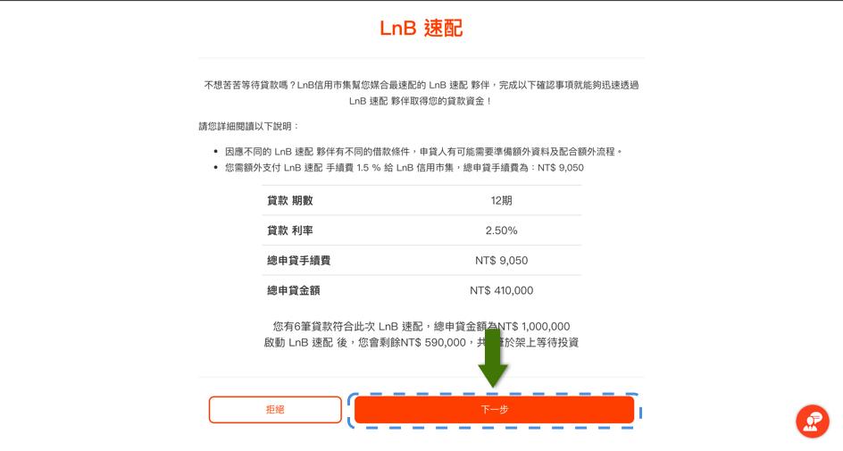 步驟二 確認使用LnB速配詳細資訊,便能確定您得媒合LnB速配夥伴